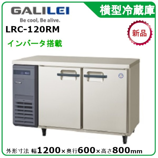 フクシマ・福島インバーターヨコ型冷蔵庫 型式:AYC-120RM 送料:無料 (メーカーより直送)保証:メーカー保証付