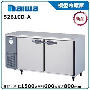ダイワ・大和ヨコ型冷蔵庫 型式:5261CD-A(旧5161CD-A) 送料:無料 (メーカーより直送):メーカー保証付