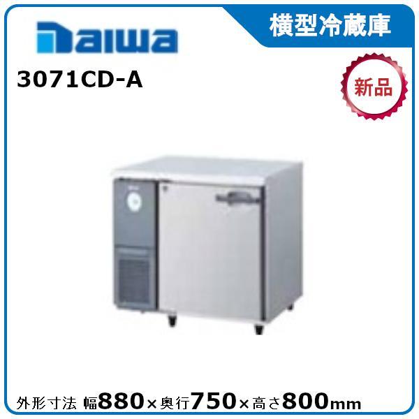 ダイワ・大和ヨコ型冷蔵庫 型式:3671CD(旧3571CD) 送料:無料 (メーカーより直送):メーカー保証付