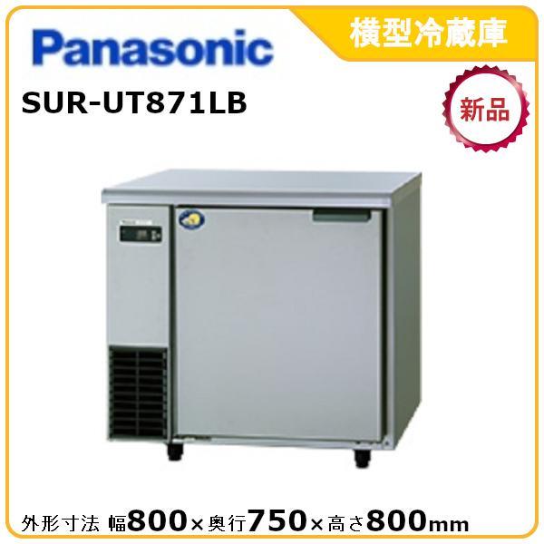 パナソニック(旧サンヨー)ヨコ型冷蔵庫型式:SUR-UT871LB 送料:無料(メーカーより直送):メーカー保証付