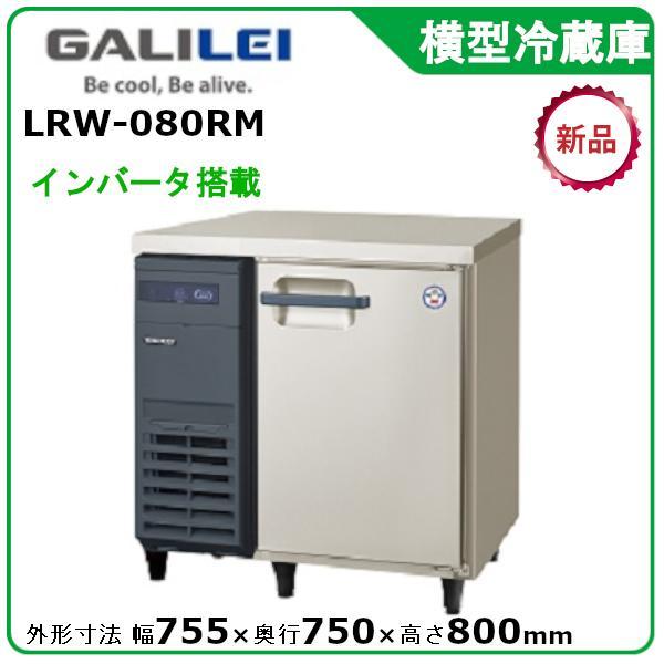 フクシマ・福島ヨコ型冷蔵庫《省エネ》インバーター 型式:AYW-080RM 送料:無料 (メーカーより直送)保証:メーカー保証付 受注生産品