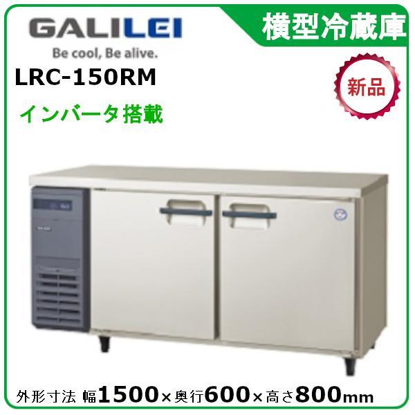 フクシマ・福島ヨコ型冷蔵庫《省エネ》インバーター 型式:AYC-150RM 送料:無料 (メーカーより直送)保証:メーカー保証付