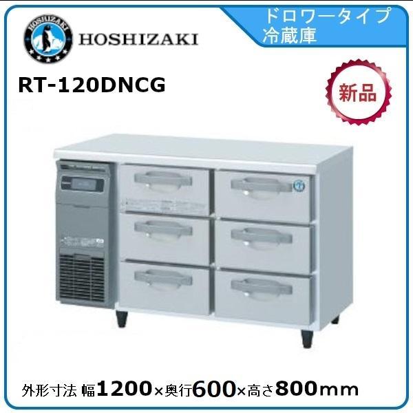 ホシザキ・星崎ドロワータイプ冷蔵庫 型式:RT-120DNCG(旧RT-120DNF) 送料:無料(メーカーより直送)メーカー保証付