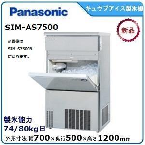 パナソニック(旧サンヨー)キューブアイス製氷機 型式:SIM-S7500B 送料:無料(メーカーより直送):メーカー保証付 日産製氷能力75kg