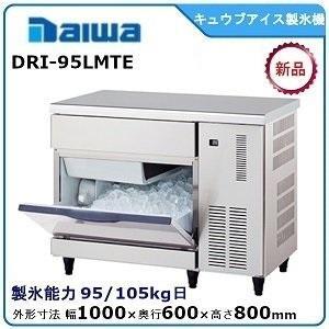 ダイワ・大和キュウブアイス製氷機型式:DRI-85LMT1送料:無料 (メーカーより直送):メーカー保証付日産製氷能力85kg