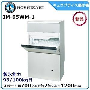ホシザキ・星崎キュウブアイス製氷機型式:IM-95WM-1 送料:無料 (メーカーより直送):メーカー保証付日産製氷能力95kg