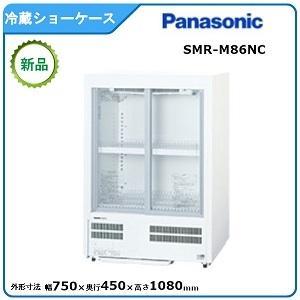 パナソニック(旧サンヨー)冷蔵小型ショーケース型式:SMR-M86NC(旧SMR-M86NB)送料:無料(メーカーより直送):メーカー保証付