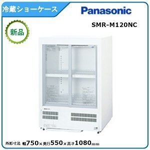 パナソニック(旧サンヨー)冷蔵小型ショーケース型式:SMR-M120NC(旧SMR-M120NB)送料:無料(メーカーより直送):メーカー保証付