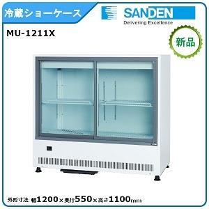 サンデン冷蔵小型ショーケース型式:MU-184XE 送料:無料(メーカーより直送):メーカー保証付