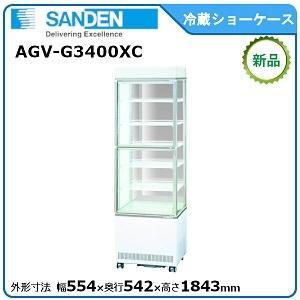 サンデン冷蔵四面ガラスショーケース型式:AGV-400XB 送料:無料(メーカーより直送):メーカー保証付