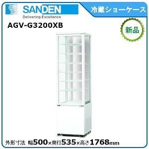 サンデン冷蔵四面ガラスショーケース型式:AGV-200XB 送料:無料(メーカーより直送):メーカー保証付
