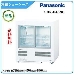 パナソニック(旧サンヨー)冷蔵テーブル型ショーケース 型式:SMR-U45NC(旧SMR-U45NB)送料無料(メーカーより直送)メーカー保証付