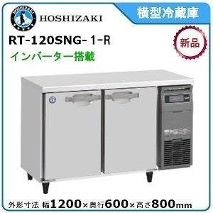 ホシザキ・星崎ヨコ型インバーター冷蔵庫型式:RT-120SNG-R 送料:無料(メーカーより直送)メーカー保証付