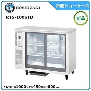 冷蔵ショーケース 型式:RTS-100STB2 送料無料 (メーカーより直送):メーカー保証付