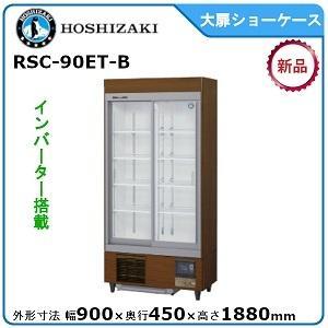 冷蔵スライド大扉ショーケース型式:RSC-90DT-2B(旧RSC-90DT-1B)送料無料(メーカーより直送)メーカー保証付 ホワイト仕様もあります。