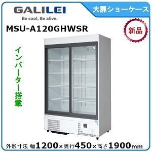 フクシマ・福島スライド大扉ショーケース《インバーター制御》型式:MSU-A120GHWSR送料:無料 (メーカーより直送)保証:メーカー保証付