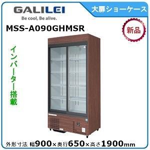 フクシマ・福島スライド大扉ショーケース型式:MSS-A090GHMSR《インバーター制御》送料:無料 (メーカーより直送)メーカー保証付受注生産品