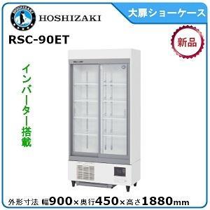 ホシザキ・星崎冷蔵スライド大扉ショーケース型式:RSC-90DT-2 送料無料(メーカーより直送)メーカー保証付