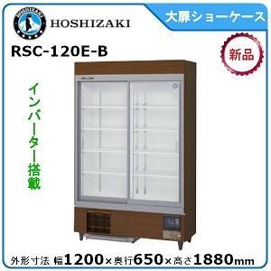 ホシザキ・星崎冷蔵スライド大扉ショーケース型式:RSC-120D-2B 送料無料(メーカーより直送)メーカー保証付
