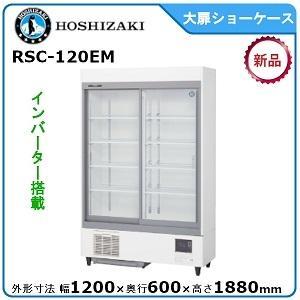 ホシザキ・星崎冷蔵スライド大扉ショーケース型式:RSC-120DM 送料無料(メーカーより直送)メーカー保証付