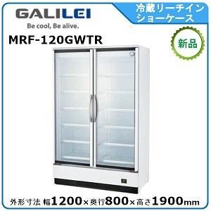 フクシマ・福島冷蔵リーチインショーケース型式:MRF-120GWTR送料:無料 (メーカーより直送)保証:メーカー保証付受注生産品
