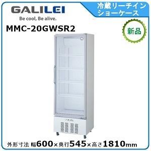フクシマ・福島冷蔵リーチインショーケース(冷蔵タイプ、機械下置)型式:MMC-20GWSR2送料:無料 (メーカーより直送)保証:メーカー保証付