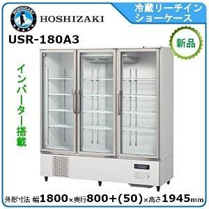 ホシザキ・星崎冷蔵リーチインショーケース(機械下置、ロング扉、インバーター制御)型式:USR-180A3 送料無料 (メーカーより直送)メーカー保証付