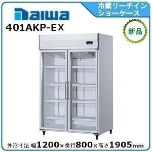 ダイワ・大和冷蔵リーチインショーケース型式:411AKP-EC送料:無料 (メーカーより直送):メーカー保証付