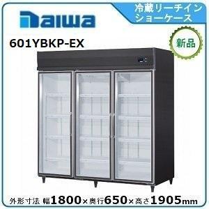 ダイワ・大和冷蔵リーチインショーケース型式:611YKP-EC 送料:無料 (メーカーより直送):メーカー保証付