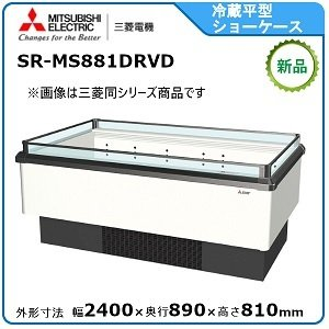ミツビシ・三菱冷蔵平型オープンショーケース(インバータ)型式:SR-MS881DRVD送料:無料 (メーカーより)直送保証:メーカー保証付