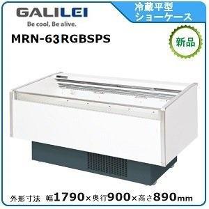 フクシマ・福島冷蔵平型オープンショーケース型式:MRN-62RGBSPS 送料:無料 (メーカーより直送):メーカー保証付