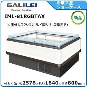 フクシマ・福島冷蔵平型オープンショーケース≪インバーター制御≫型式:IML-81RGBTAX送料:無料 (メーカーより)直送保証:メーカー保証付