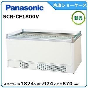 パナソニック(旧サンヨー)冷凍平型ショーケース 型式:SCR-CF1800V(旧SCR-CF1800N) 送料無料(メーカーより直送)メーカー保証付
