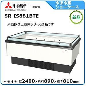 MITSUBISHI 冷凍冷蔵平型ショーケース型式:SR-IS881BTE送料:無料 (メーカーより)直送メーカー保証付