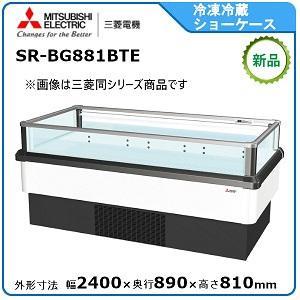 MITSUBISHI 冷凍冷蔵平型ショーケース(ワイドガラス)型式:SR-BG881BTE送料:無料 (メーカーより)直送保証:メーカー保証付