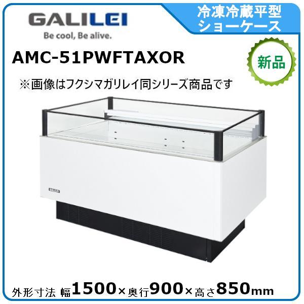 フクシマ・福島冷凍冷蔵平型ショーケース≪インバーター制御≫型式:IMC-55PWFTAX送料:無料 (メーカーより)直送保証:メーカー保証付