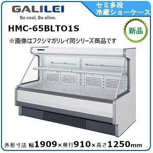 フクシマ・福島セミ多段ショーケース(弁当)型式:HMC-65BLTO1S 送料:無料 (メーカーより直送):メーカー保証付受注生産品