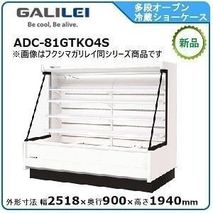 フクシマ・福島多段オープンショーケース(乳加工食品・日配)型式:KMC-86GKTO4S送料:無料 (メーカーより)直送保証:メーカー保証付