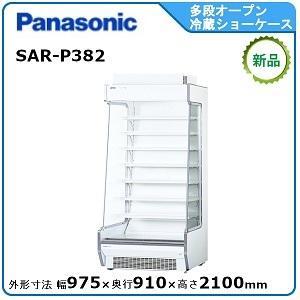パナソニック(旧サンヨー)多段オープンショーケース型式:SAR-U490N 送料:無料(メーカーより直送):メーカー保証付