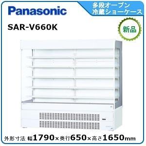 パナソニック(旧サンヨー)多段オープンショーケース型式:SAR-U690NAY 送料:無料(メーカーより直送):メーカー保証付棚なし仕様