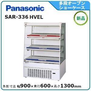 パナソニック(旧サンヨー)多段オープンショーケース型式:SAR-336CHVBL 送料:無料(メーカーより直送):メーカー保証付
