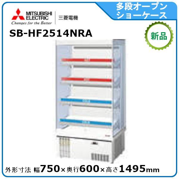ミツビシ・三菱多段ホット&コールドタイプオープンショーケース(インバータタイプ)型式:SB-HF214DRVA送料無料 (メーカーより)直送メーカー保証付