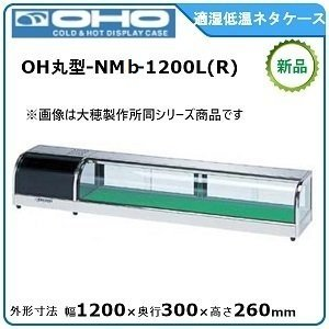 オオホ・大穂OHO丸型適湿低温ネタケース型式:NMa-1200L(R)寸法:幅1200mm 奥行300mm 高さ260mm送料:無料 (メーカーより直送)保証:メーカー保証付