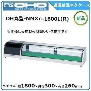 オオホ・大穂OHO丸型適湿低温ネタケース型式:NMX-1800L(R)寸法:幅1800mm 奥行300mm 高さ260mm送料:無料 (メーカーより直送)保証:メーカー保証付