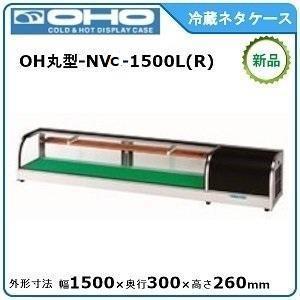オオホ・大穂OHO丸型・底面フラットタイプ型式:NVa-1500L(R)(旧NV-1500L(R))送料:無料 (メーカーより直送)保証:メーカー保証付