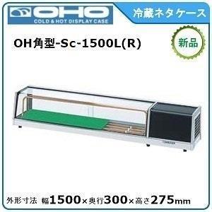 オオホ・大穂OHO角型ネタケース(スタンダードタイプ)型式:Sa-1500L(R)寸法:幅1500mm 奥行300mm 高さ275mm送料:無料 (メーカーより直送)保証:メーカー保証付