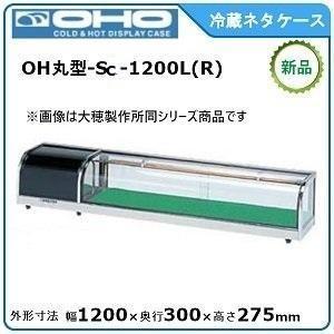 オオホ・大穂OHO丸型ネタケース(スタンダードタイプ)型式:Sa-1200L(R)寸法:幅1200mm 奥行300mm 高さ275mm送料:無料 (メーカーより直送)保証:メーカー保証付