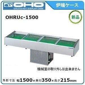 オオホ・大穂OHO機械下置タイプ型式:OHRUa-1500寸法:幅1500mm 奥行350mm 高さ215mm送料:無料 (メーカーより直送)保証:メーカー保証付
