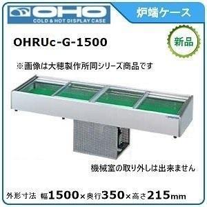 オオホ・大穂OHO機械下置タイプ型式:OHRUa-G-1500寸法:幅1500mm 奥行350mm 高さ215mm送料:無料 (メーカーより直送)保証:メーカー保証付