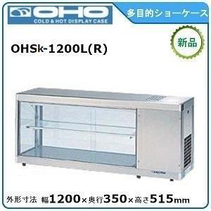 オオホ・大穂OHO多目的ショーケース型式:OHSf-1200L(R)(旧OHSd-1200L(R))送料:無料 (メーカーより直送)保証:メーカー保証付